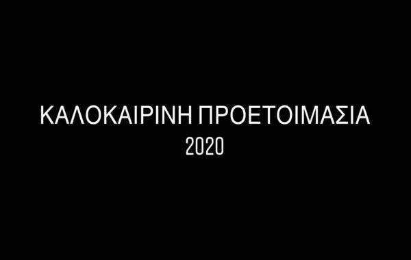 ΚΑΛΟΚΑΙΡΙΝΗ ΠΡΟΕΤΟΙΜΑΣΙΑ 2020